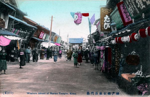 90510-0001 - Street near Minatogawa Jinja