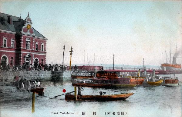 90510-0007 - Yokohama Pier