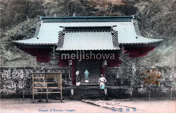 90510-0009 - Hakone Gongen