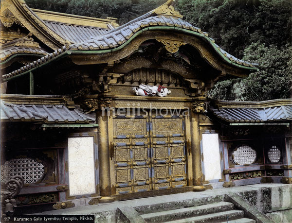 90515-0005-PP - Karamon Gate