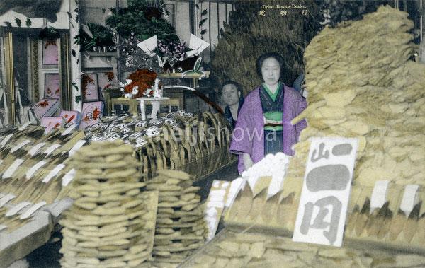 101007-0006 - Dried Bonito Shop