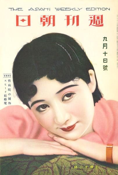 70508-0004 - Asahi Weekly