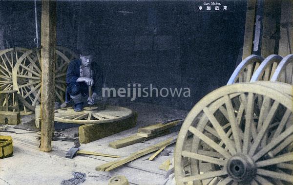 101007-0011 - Cart Maker