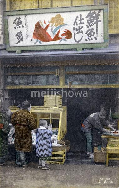 101007-0016 - Fish Shop