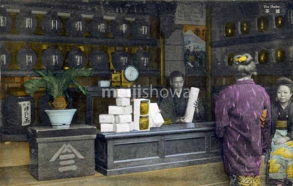 101007-0017 - Tea Shop