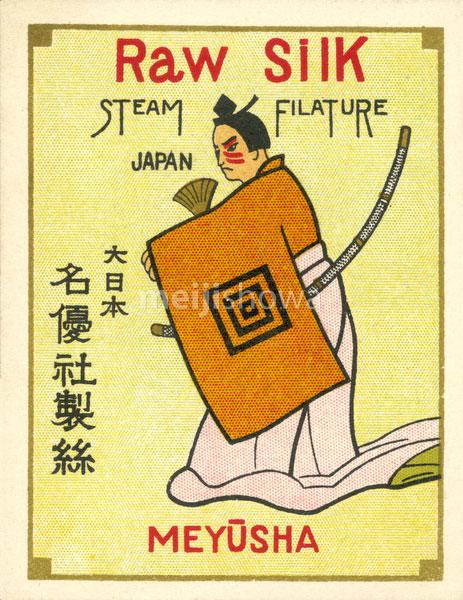 101008-0005 - Silk Label