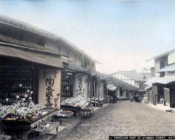 80302-0090-PP - Kiyomizu Souvenir Shops