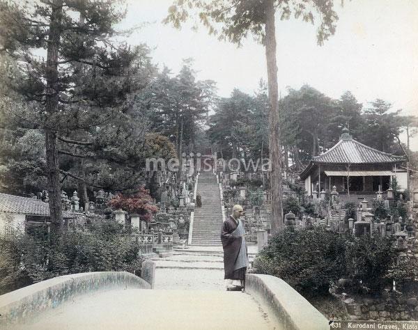 90415-0011 - Kurodani Graveyard