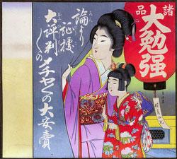 101005-0004 - Women in Kimono