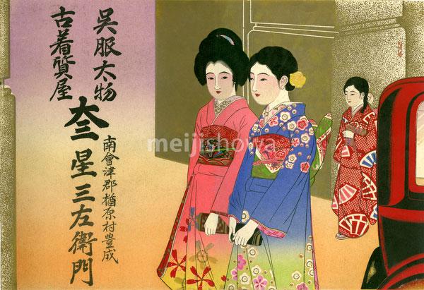 101005-0006 - Women in Kimono