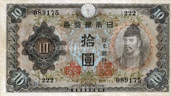 110606-0001 - 10 Yen Note