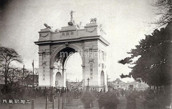110829-0010 - Ueno Triumphal Arch