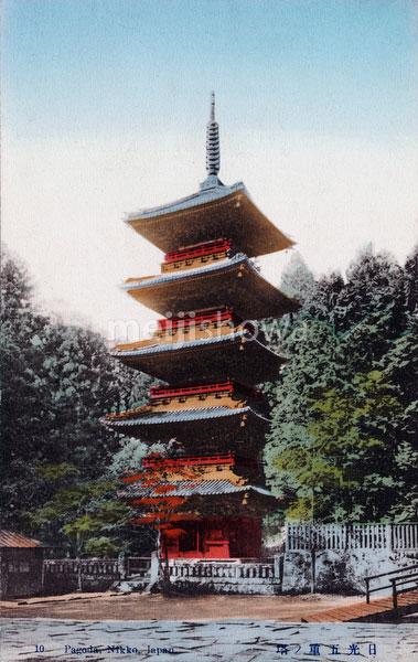 70206-0012 - Pagoda