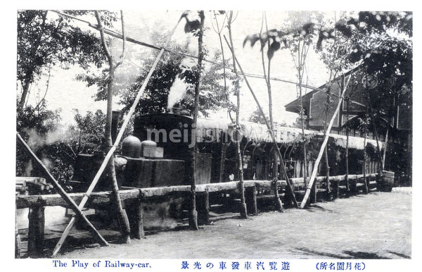 110829-0026 - Kagetsuen Yuenchi