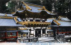 70206-0013 - Yomeimon Gate