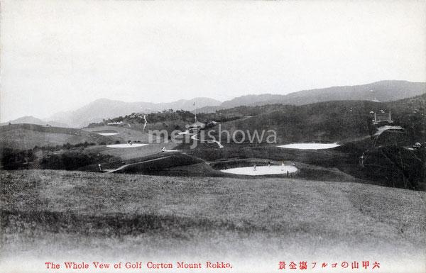111003-0011 - Kobe Golf Club