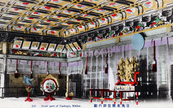 70206-0017 - Interior Toshogu