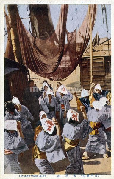 110705-0005 - Dancing Fisherwomen