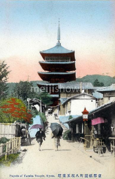 110705-0025 - Yasaka Pagoda