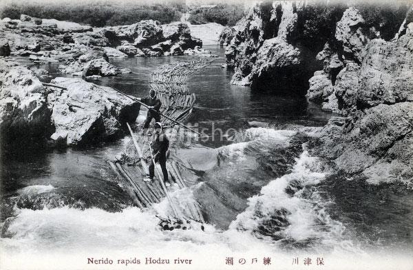 110705-0028 - Log Raft