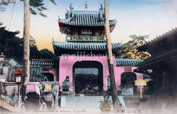 70206-0025 - Sanmon Gate