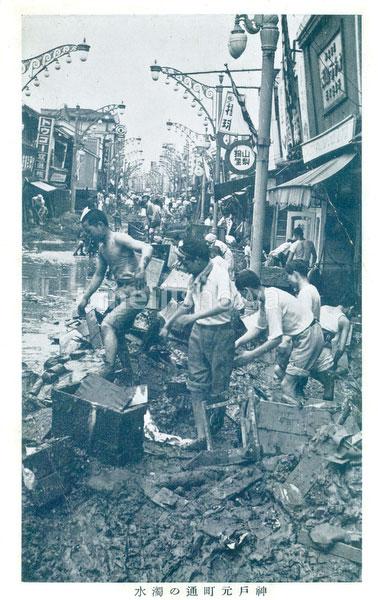 110705-0034 - Great Hanshin Flood