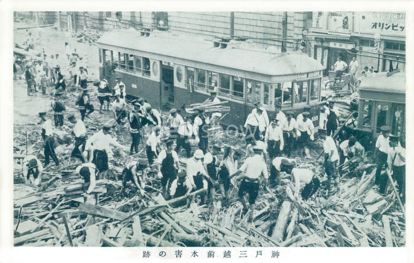 110705-0037 - Great Hanshin Flood