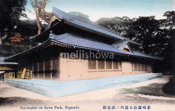 70206-0026 - Butokuden