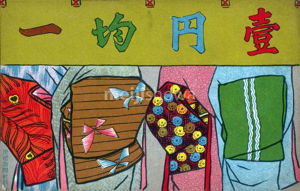 110707-0025 - Kokkei Shimbun Postcard
