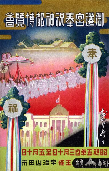110707-0044 - Ise Exhibition
