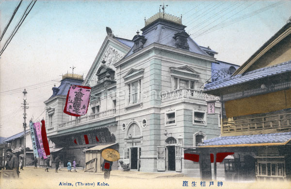 110804-0001 - Aioiza Theater