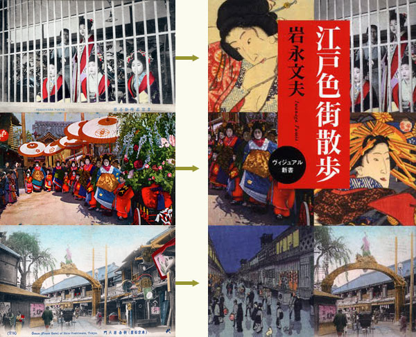 江戸色街散歩
