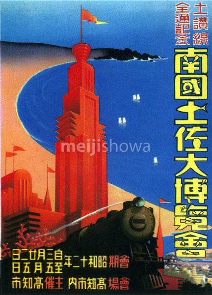 110804-0015 - Great Nankoku-Tosa Exhibition