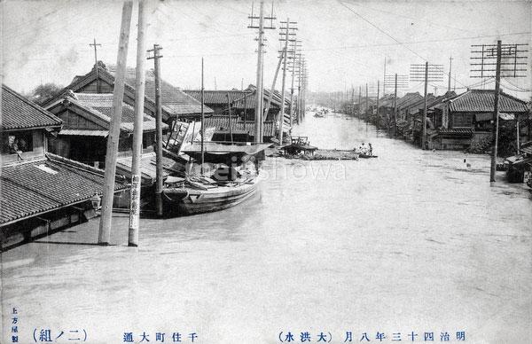 110804-0045 - Great Kanto Flood