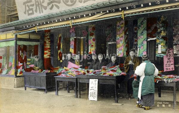 120406-0004 - Kimono Shop