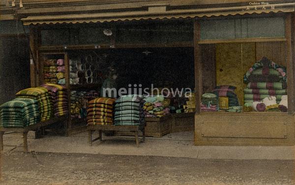 120409-0004- Zabuton Shop