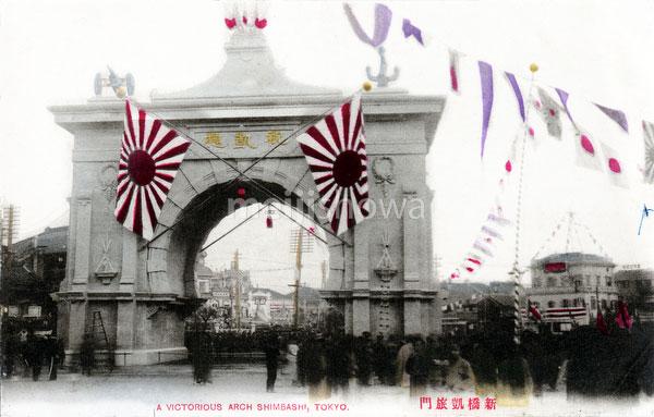 120409-0019 - Shinbashi Triumphal Arch