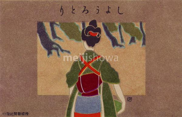 120820-0025 - Kokkei Shimbun Postcard
