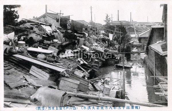 130125-0005 - Great Kanto Flood