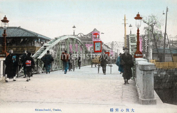 130125-0016 - Shinsaibashi Bridge