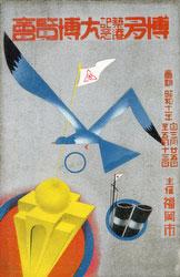 130601-0033 - Hakata Port Exposition