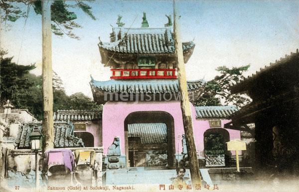 130602-0011 - Sanmon Gate