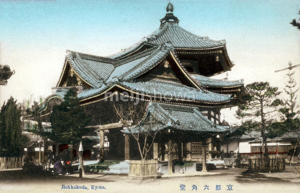 130602-0012 - Rokakudo Temple
