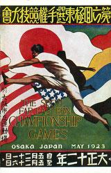 130602-0043 - Far Eastern Championship
