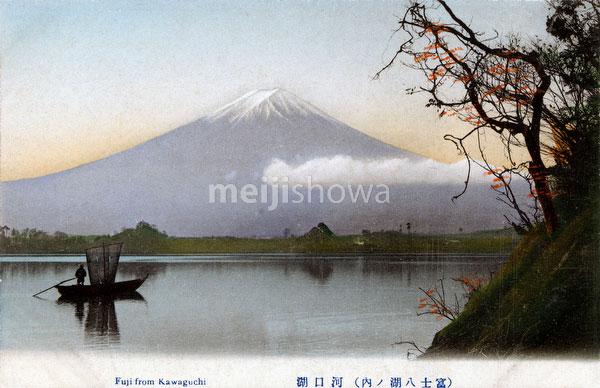 70216-0009 - Mount Fuji