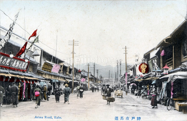 70216-0020 - Arima-Michi