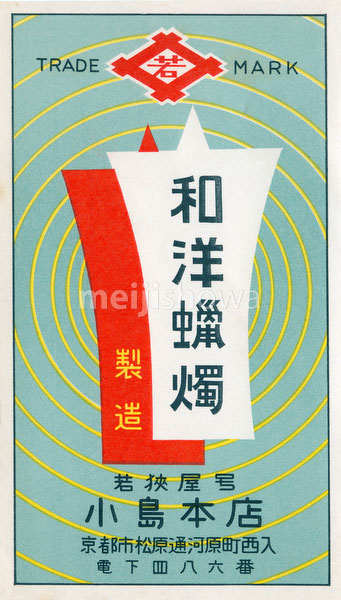 140301-0040 - Japanese Candle Label