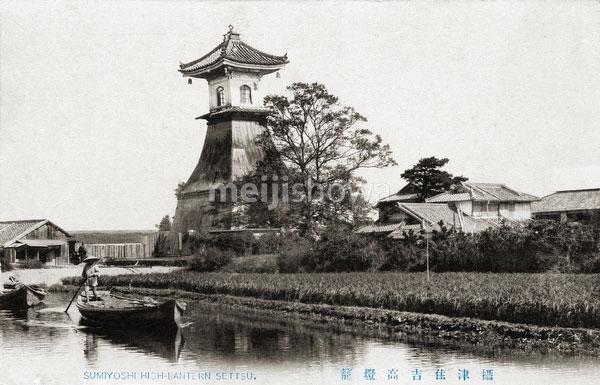 140301-0042 - Sumiyoshi Lighthouse