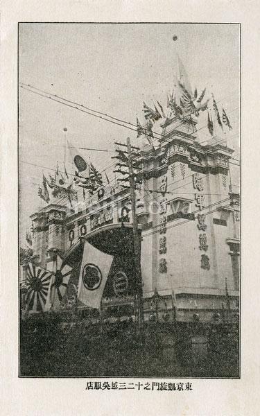 140302-0014 - Mitsukoshi Triumphal Arch