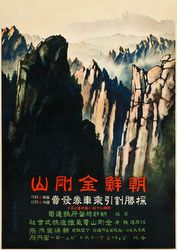 140420-0004 - Tourism Poster 1930s